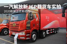 2020款新工艺新结构 一汽解放新J6P载货车实拍
