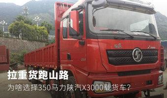 拉重货跑山路 为啥选择陕汽X3000载货车