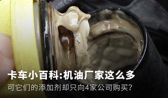 卡车小百科(27):不明添加剂 千万别乱加