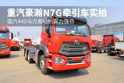 国六440马力发动机动力强劲 重汽豪瀚N7G牵引车实拍