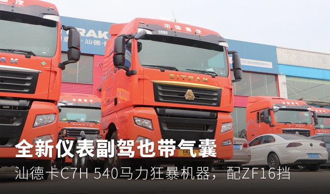 540�R力+ZF16�� 汕德卡C7H暴力�C器!