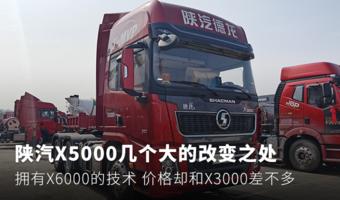 X3000和X6000之間的車型 陜汽X5000詳解