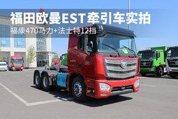 �?�0馬力+法士特12擋 福田歐曼EST牽引車實拍