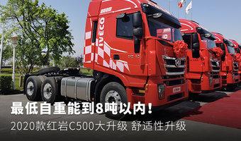 自重能到8噸以內 2020款紅巖C500大升級