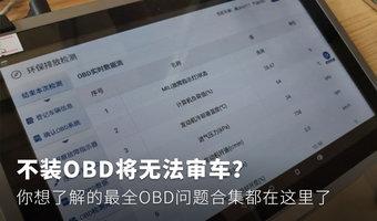 最全OBD問題合集 你想知道的都在這里