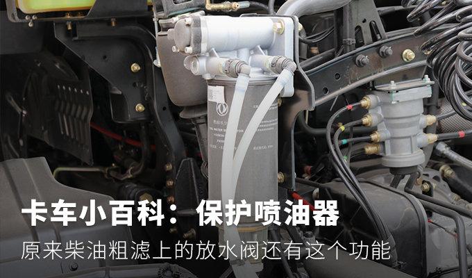 卡车小百科(38):柴油粗滤放水阀干嘛的