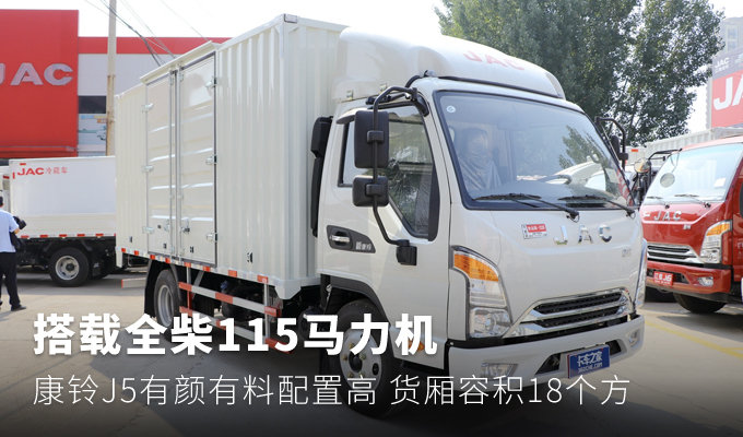 搭�d全柴115�R力�C 江淮康�J5有�c�n