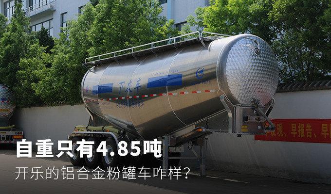 一年多挣6万多 开乐铝合金粉罐车咋样?