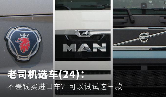 老司机选车(24):豪华进口车该如何选择
