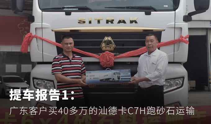 提车报告1:客户买汕德卡C7跑砂石运输