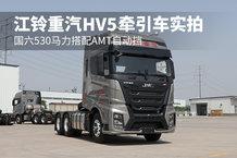 国六530马力搭配AMT自动挡 江铃重汽HV5牵引车实拍