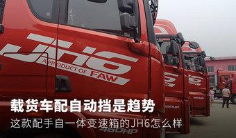 载货车配手自一体变速箱 这款JH6怎么样