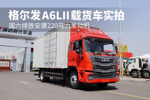 国六排放安康220马力发动机 格尔发A6LII载货车实拍