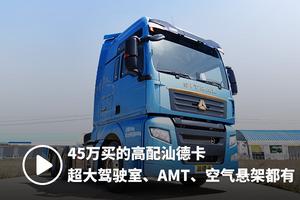 45万买的高配汕德卡 超大驾驶室 AMT 空气悬架都有了
