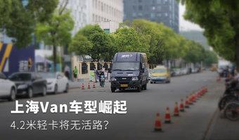 上海VAN车型崛起 4.2米必威将无活路?