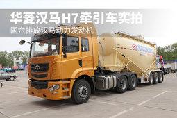 国六排放汉马动力发动机 华菱汉马H7必威实拍