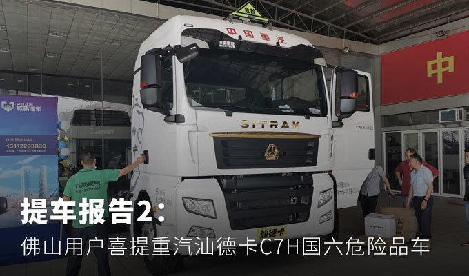 提车报告2:重汽汕德卡C7H国六危险品车