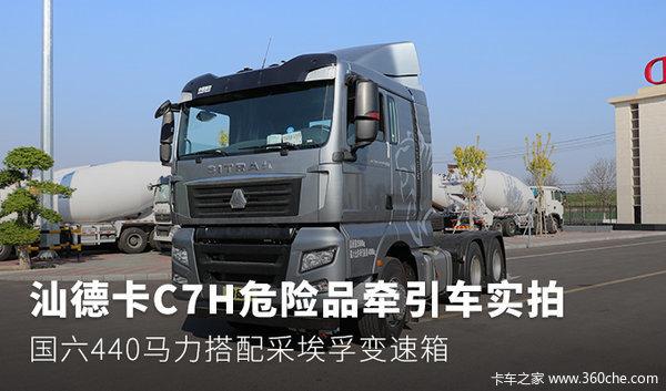 汕德卡C7H危险品牵引车实拍 国六440马力搭配采埃孚变速箱