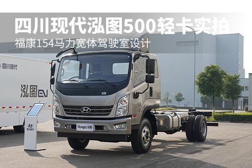 福康154马力宽体驾驶室设计 四川现代泓图500载货车实拍