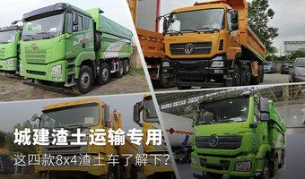 城建渣土運輸專用 這四款渣土車有點香