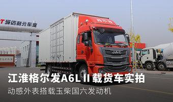 江淮格爾發A6LⅡ載貨車實拍 動感外表搭載玉柴國六發動機