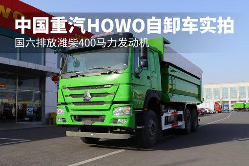 国六排放潍柴400马力发动机 重汽HOWO自卸车实拍