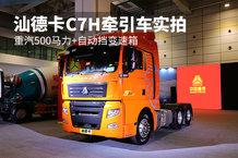 重汽500馬力 自動擋變速箱 汕德卡C7H牽引車實拍