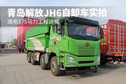 濰柴375馬力工程運輸 青島解放JH6自卸車實拍