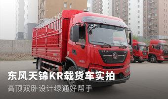 東風天錦KR載貨車實拍 高頂雙臥設計綠通好幫手