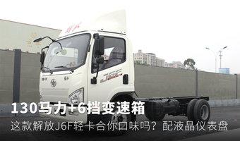 130馬力+6擋變速箱 圖說解放J6F輕卡!