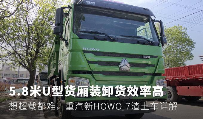 5.8米U型��� 重汽新HOWO-7渣土��解