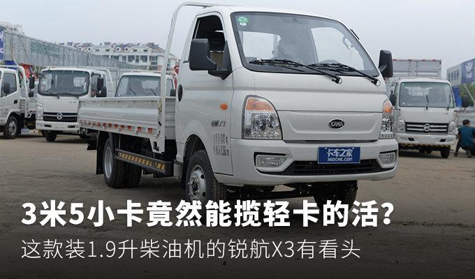 小卡���p卡活 �P�R�J航X3�b1.9升柴油�C