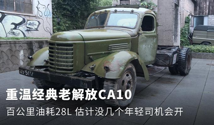重温经典解放CA10 开这辆车难度太高了