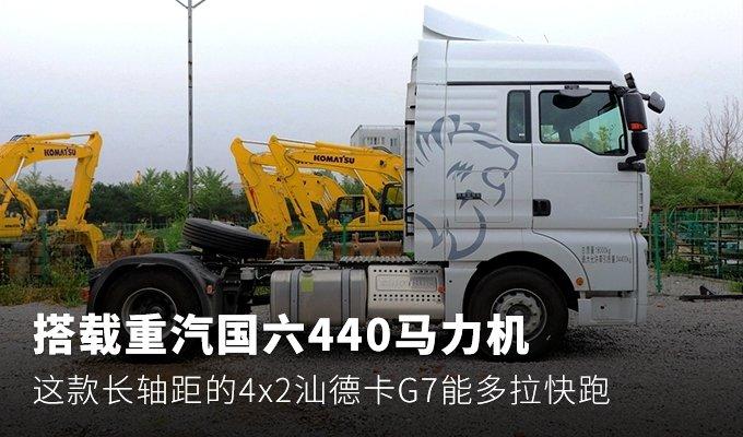 重汽国六440马力 汕德卡G7两轴重卡图解
