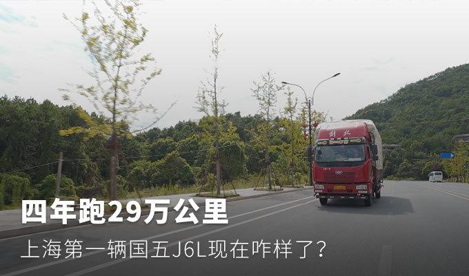 四年29万公里 第一辆国五J6L现在咋样了