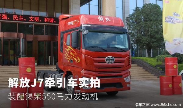 解放J7牵引车实拍 装配锡柴550马力发动机