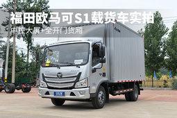 中控大屏 全开门货厢 福田欧马可S1载货车实拍