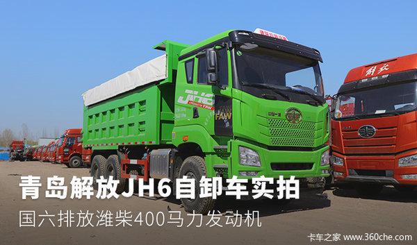 青岛解放JH6自卸车实拍 国六排放潍柴400马力发动机