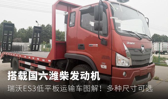 搭载国六发动机 瑞沃ES3低平板车图解