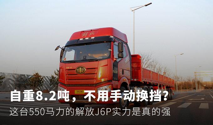 AMT、8.2吨 13升解放J6牵引车抢先试驾