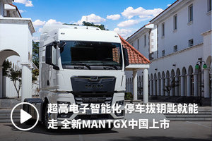 超高电子智能化 停车拔钥匙就走 全新MAN TGX中国上市