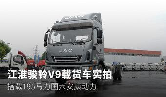 江淮骏铃V9载货车实拍 搭载195马力国六安康动力