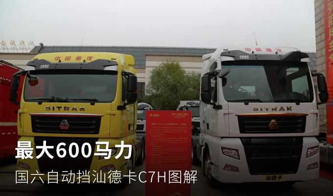 最大600马力 国六自动挡汕德卡C7H图解