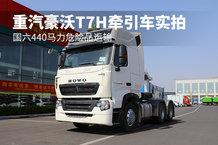 国六440马力危险品运输 重汽豪沃T7H牵引车实拍