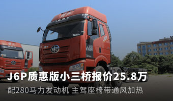 配280马力发动机 卖25.8万的J6P咋样?