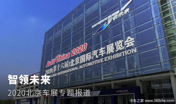 智领未来 2020北京车展专题报道