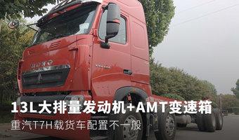13L大排量发动机 重汽T7H载货车不一般
