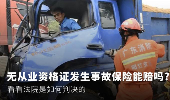 无从业资格证发生事故 保险能不能赔?