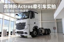让驾驶成为一种享受 奔驰新Actros牵引车实拍