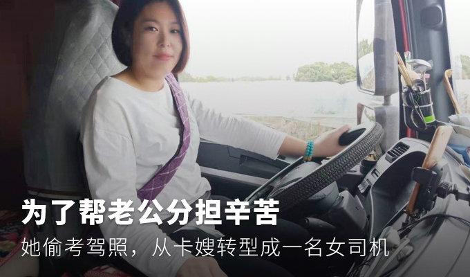 为帮老公分担 从卡嫂转型成一名女司机
